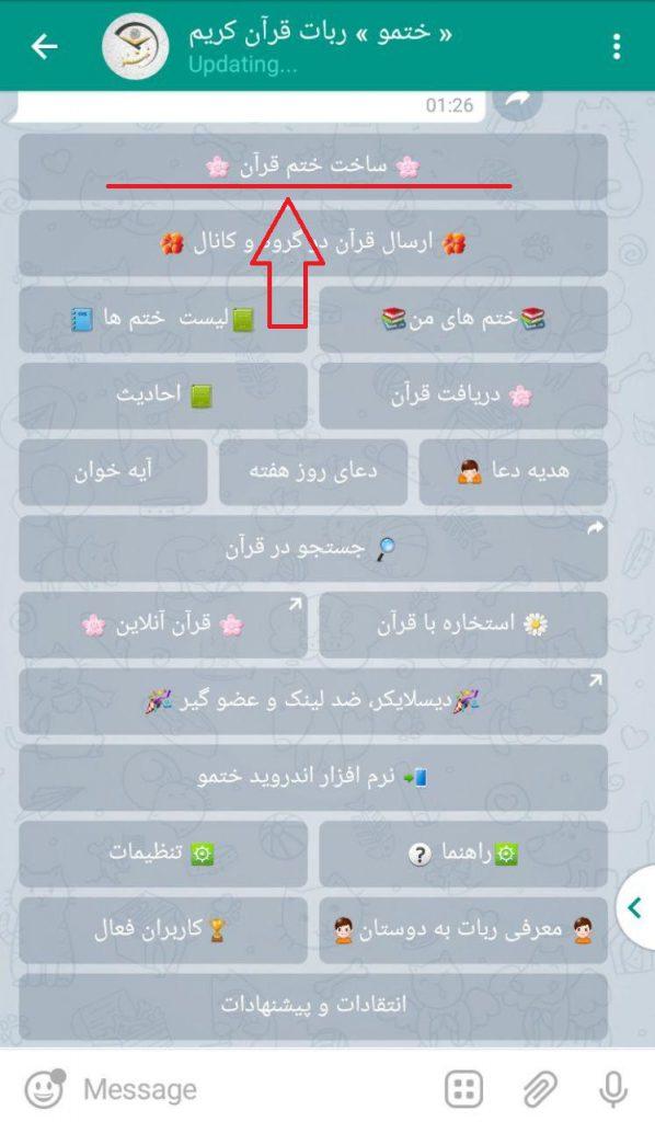 ربات ختم قرآن